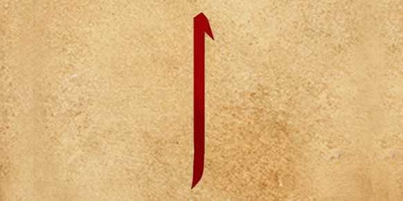 elif harfi manası - Elif Harfini
